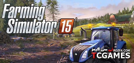 کرک بازی Farming Simulator 15