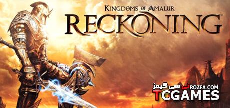 ترینر و رمزهای بازی Kingdoms of Amalur Reckoning