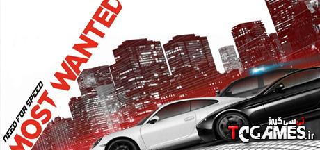 ترینر بازی Need for Speed Most Wanted 2012