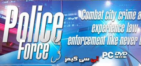 ترینر بازی نیروی پلیس Police Force