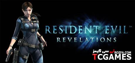 ترینر بازی رزیدنت اویل رولیشنز Resident Evil Revelations