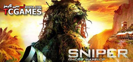 ترینر بازی Sniper Ghost Warrior