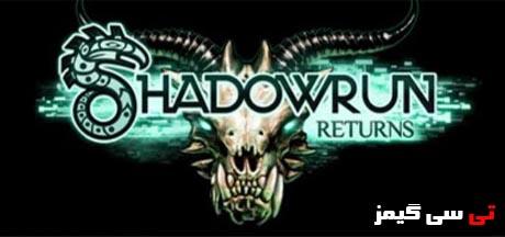 ترینر بازی بازگشت سایه هدایتگر Shadowrun Returns