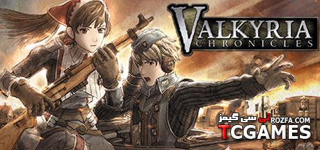 کرک نهایی بازی Valkyria Chronicles نسخه Codex