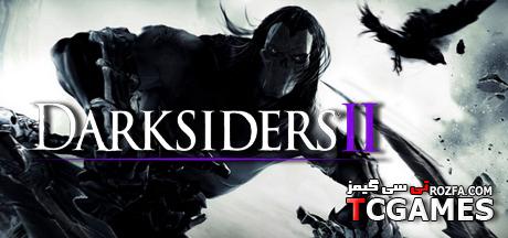 ترینر و رمزهای بازی دارک سایدرز Darksiders II