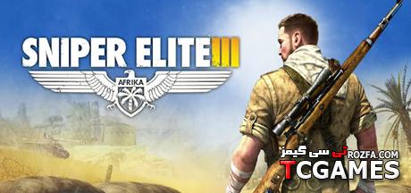 ترینر تک تيرانداز زبده 3 Sniper Elite