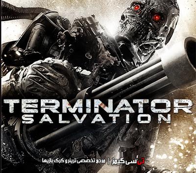 دانلود ترینر سالم بازی Terminator Salvation