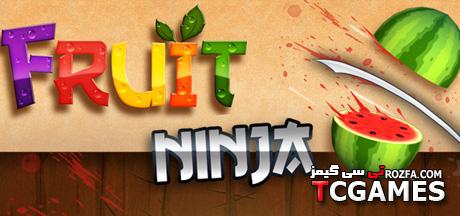 کرک بازی Fruit Ninja