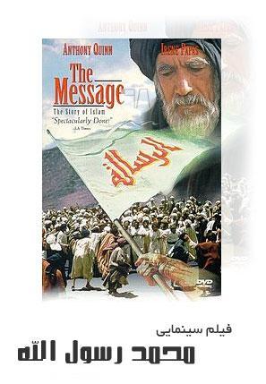 دانلود فیلم سینمایی محمد رسول الله دوبله فارسی