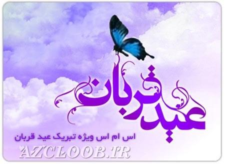 اس ام اس ویژه تبریک عید سعید قربان 92