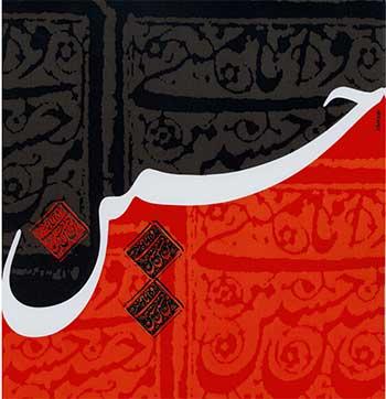 بخش هجدهم-امام حسين در مكه