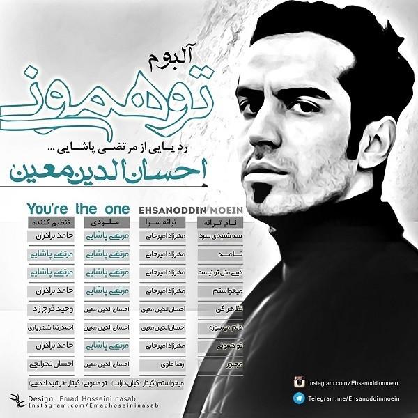 دانلود آلبوم جدید احسان الدین معین تو همونی