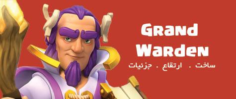 همه چیز درباره گرند واردن(Grand Warden)