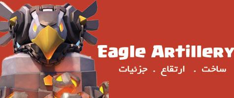 همه چیز درباره توپخانه عقاب (Eagle Artillery)