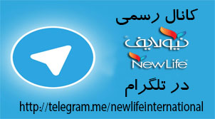 کانال نیولایف در تلگرام=اینجا را بخوانید