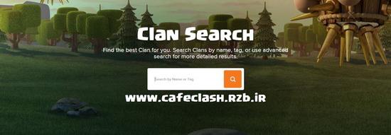جستجوی کلن از طریق سایت کلش اف کلنز