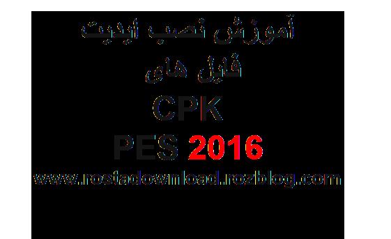 آموزش جامع نصب فایل های CPK برای Pes 2016