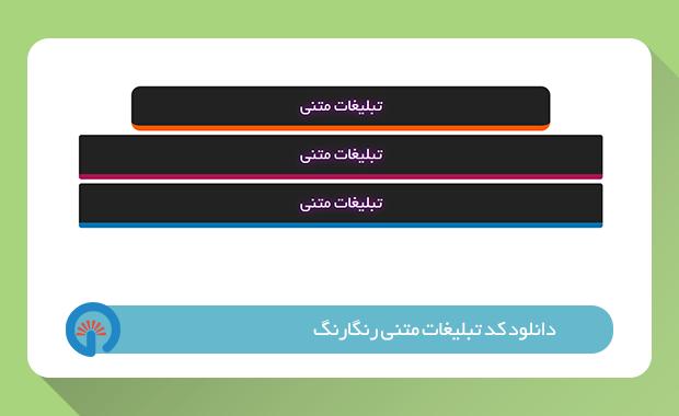 دانلود کد تبلیغات کلیکی ساده و رنگارنگ