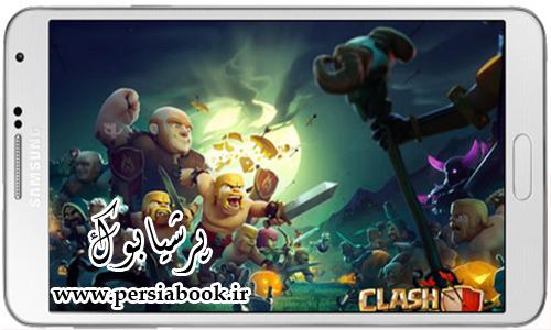 دانلود بازی Clash of Clans 8.67.8 – بازی کلش اف کلنز برای اندروید