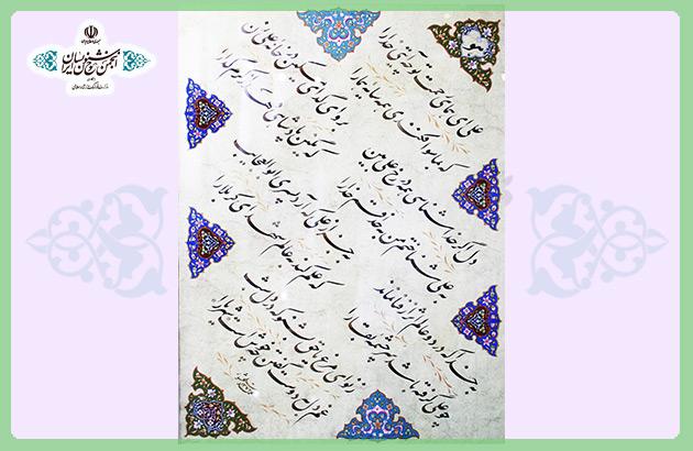 اثر زیبای استاد محمد سلحشور