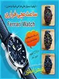 ساعت مچی اسپرت فراری | Ferrari Watch