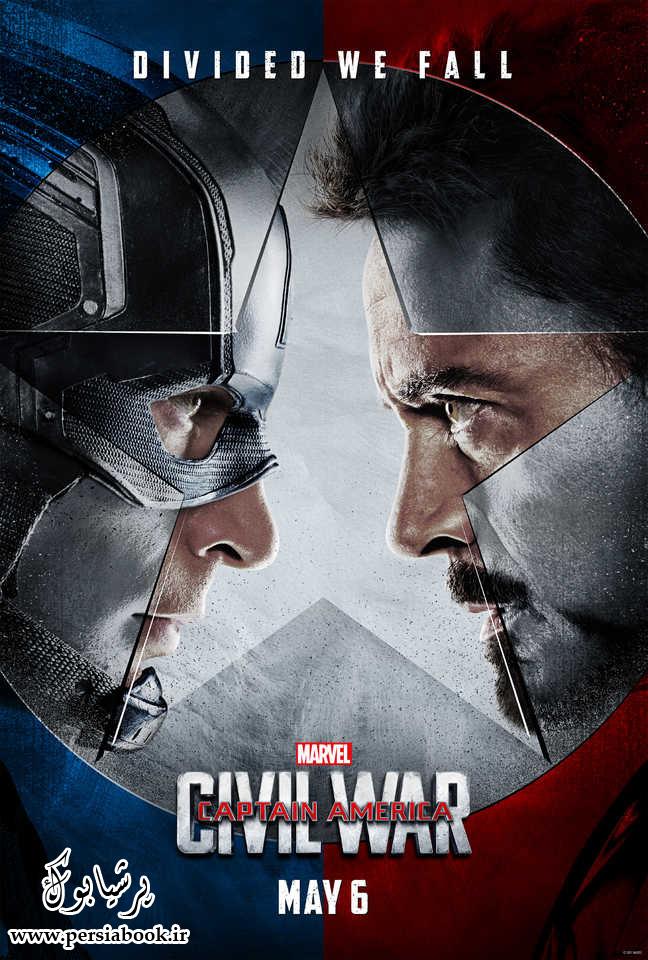 تریلر فیلم جدید کاپیتان امریکا را ببینید