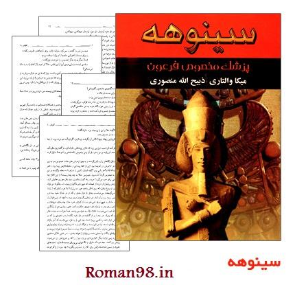 رمان سینوهه, میکا والتاری, فرعون آخناتون