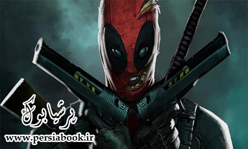 تریلر جدید Deadpool تنها چند روز قبل از کریسمس