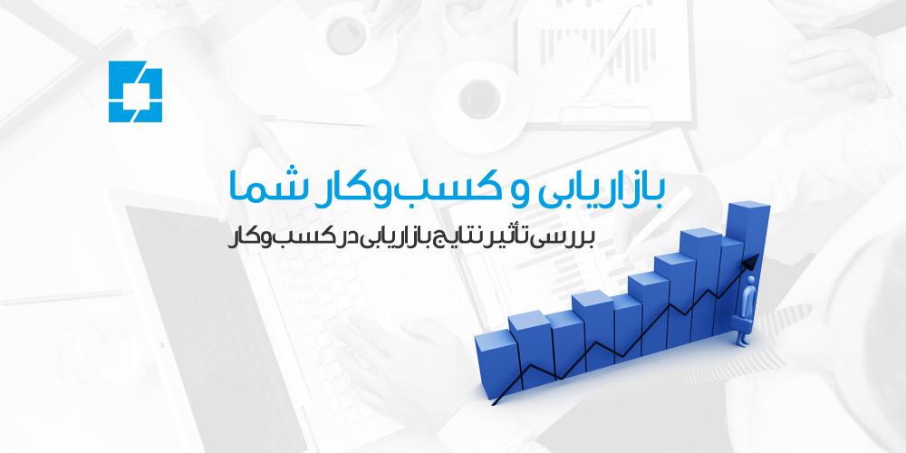 بازاریابی و کسب و کار شما | بررسی تاثیر نتایج بازاریابی در کسب و کار شما