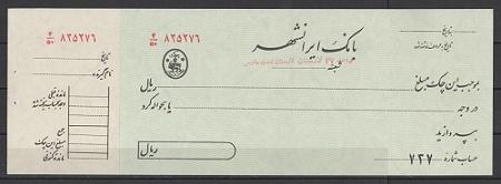 ایرانشهر (1).jpg (450×166)