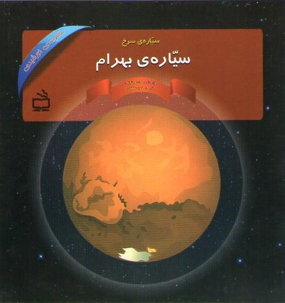 کتاب - منظومه خورشیدی - سیاره ی سرخ - سیاره ی بهرام