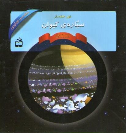 کتاب - منظومه ی خورشیدی - غول حلقه دار - سیاره ی کیوان