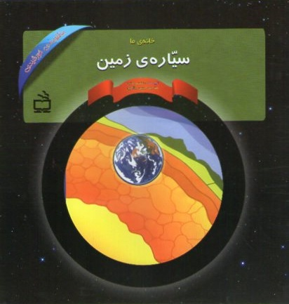 کتاب - منظومه ی خورشیدی - خانه ی ما - سیاره ی زمین