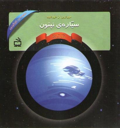 کتاب - منظومه خورشیدی - دورترین از خورشید - سیاره ی نپتون