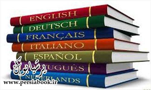 ابزارها و روش های موثر در یادگیری زبان های خارجی