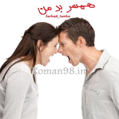 دانلود رایگان رمان farhad_tanha به اسم همسر بی معرفت من