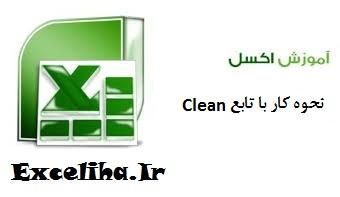 نحوه کار با تابع Clean