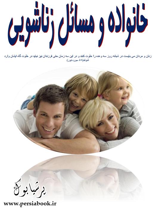 دانلود کتاب خانواده و مسائل زناشویی