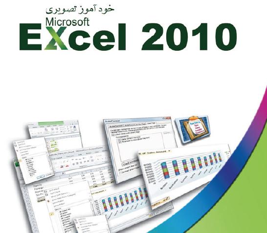 دانلود کتاب آموزش جامع اکسل --- ۲۰۱۰ excel