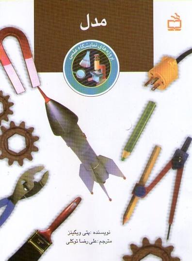 کتاب - پروژه های نمایشگاه دانشی - مدل