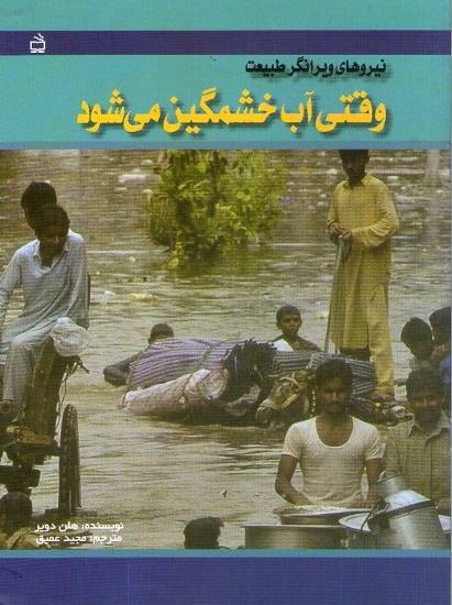 کتاب - نیرو های ویرانگر طبیعت - وقتی آب خشمگین می شود