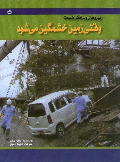 کتاب - نیروهای ویرانگر طبیعت - وقتی زمین خشمگین می شود