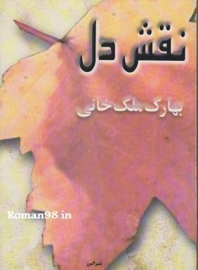 دانلود رمان بهارک ملک خانی به نام نقش دل