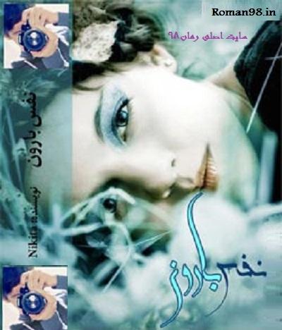 دانلود رمان Nikita - نیکیتا به نام نفس بارون