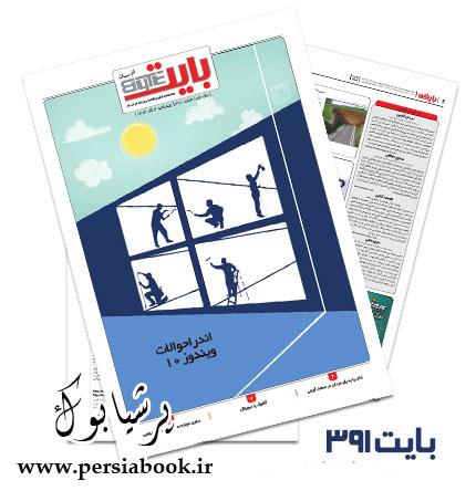 دانلود بایت شماره 391 - ضمیمه فناوری اطلاعات روزنامه خراسان