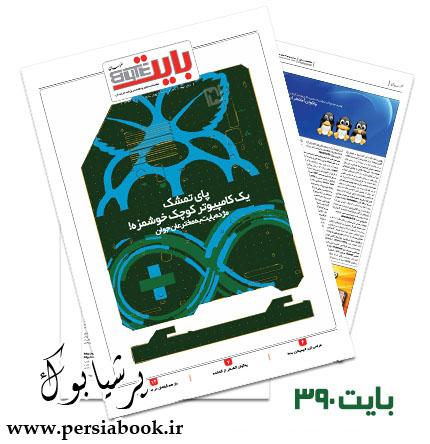 دانلود بایت شماره 390 - ضمیمه فناوری اطلاعات روزنامه خراسان