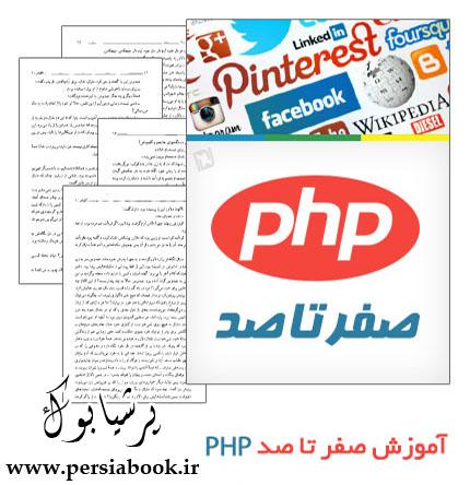 دانلود کتاب صفر تا صد PHP
