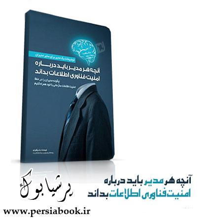 دانلود کتاب آنچه مدیران باید درباره امنیت اطلاعات بدانند