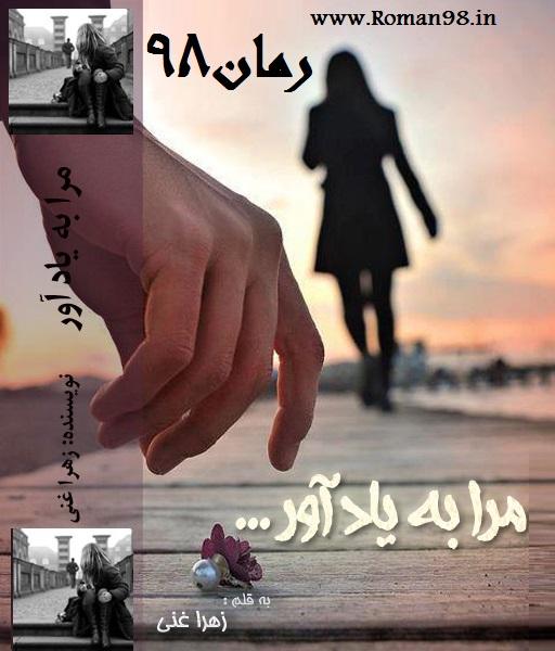 دانلود رایگان رمان عاشقانه zahra ghani به نام مرا به یاد آور