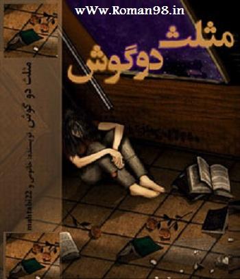 دانلود رایگان رمان عاشقانه mahtabi22 و خانومی به نام مثلث دو گوش
